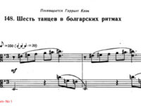 Dances in Bulgarian Rhythm mezzo Piano